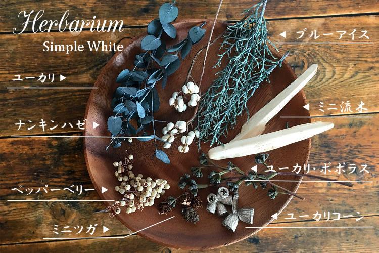 ハーバリウム(ホワイト)02【プリザーブドフラワー】