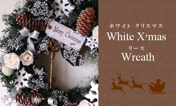 ホワイトクリスマス・リース(グリーン)【プリザーブドフラワー】