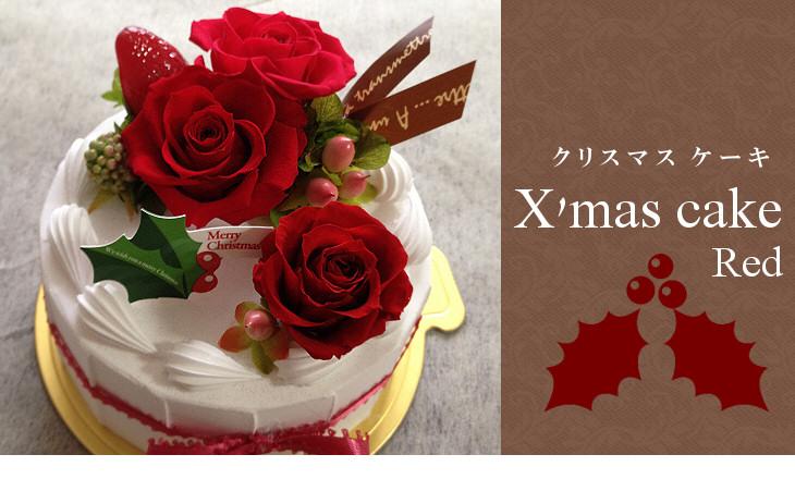 クリスマスケーキ(レッド)【プリザーブドフラワー】