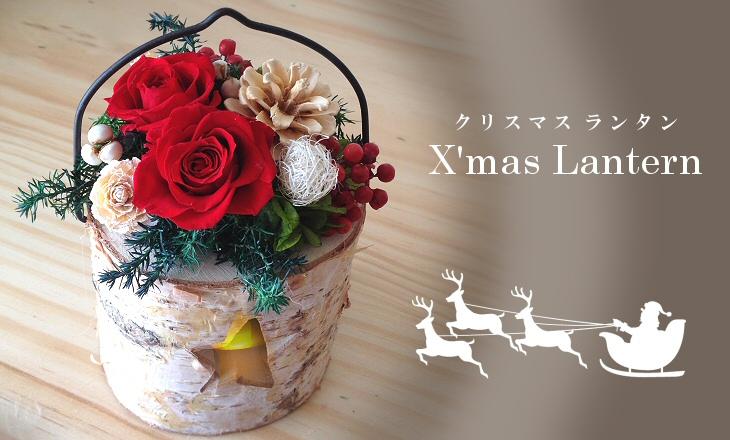 クリスマスランタン(レッド)【プリザーブドフラワー】