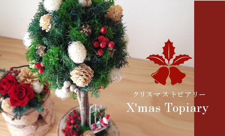 クリスマストピアリー(レッド)【プリザーブドフラワー】