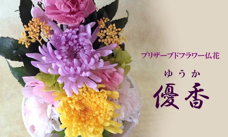 優香(ピンク) 【プリザーブドフラワー】